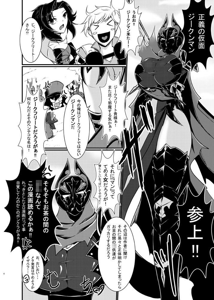 にょたぶるっ3〜正義の仮面ジークンマン〜