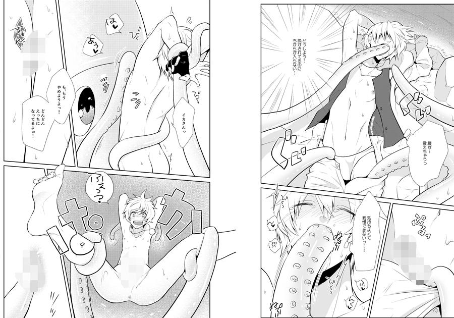 かなづち勇者と魔王と烏賊