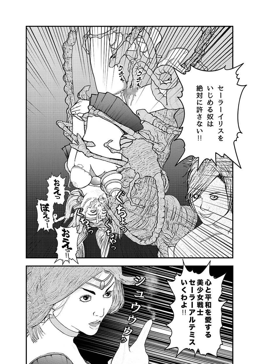 美少女戦士セーラーキューティー狩り・後編
