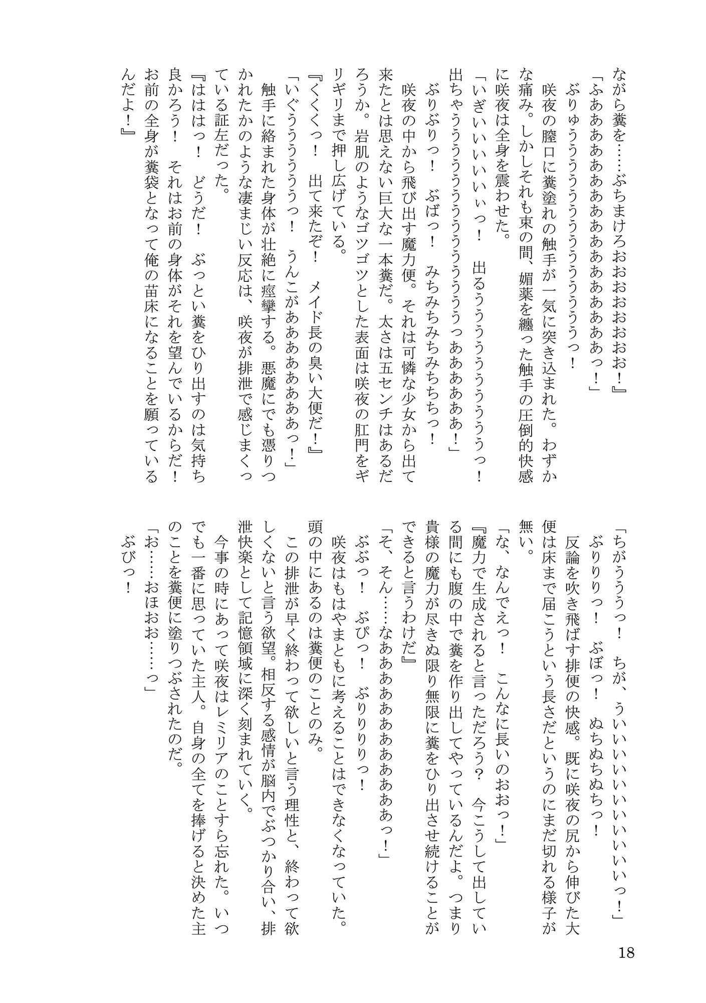 幻想スカトロハーレム〜紅魔館編〜