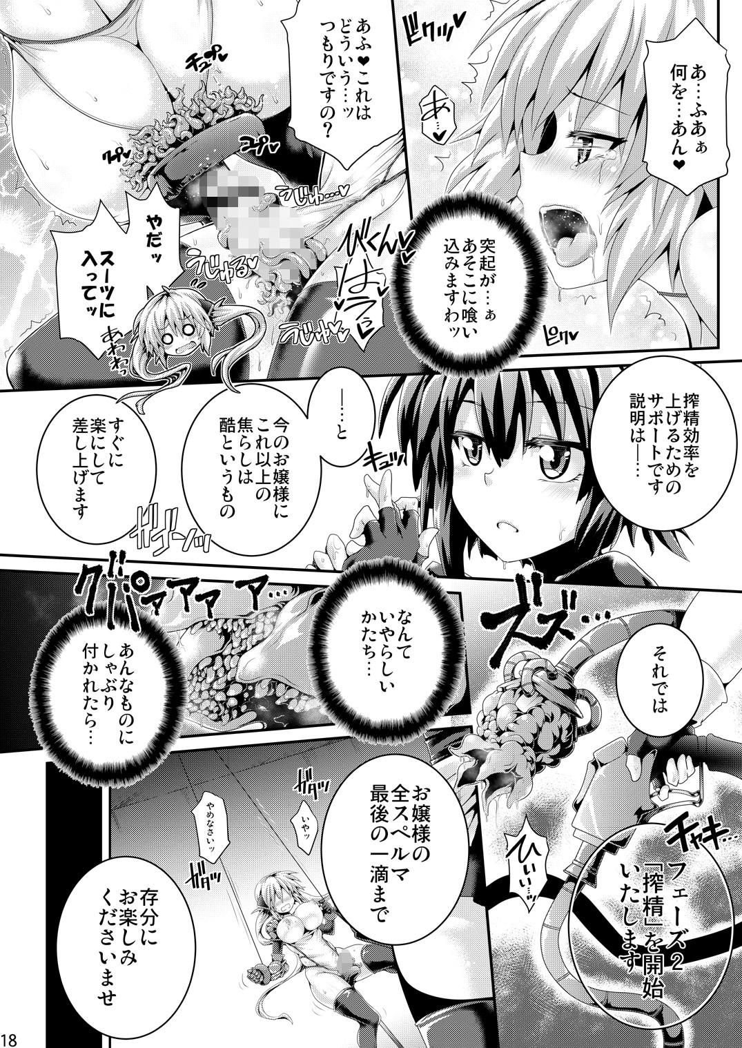絶倫飛翔スペルマックス〜魔獣毒洗浄ミッション〜