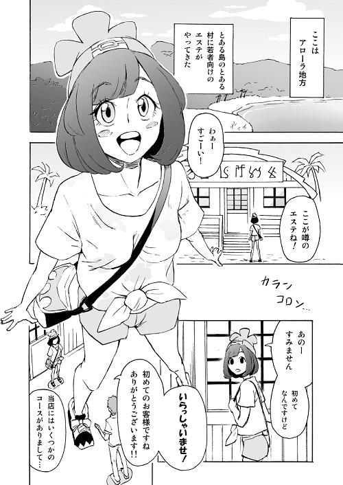 ミヅキのどきどきリゾート