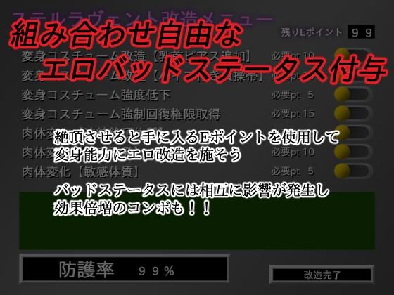 退邪天騎ステルラヴェント〜天騎淫辱改造計画〜