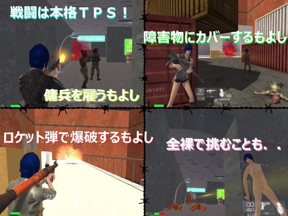 新世界〜本格TPS+リアルタイム3D-H