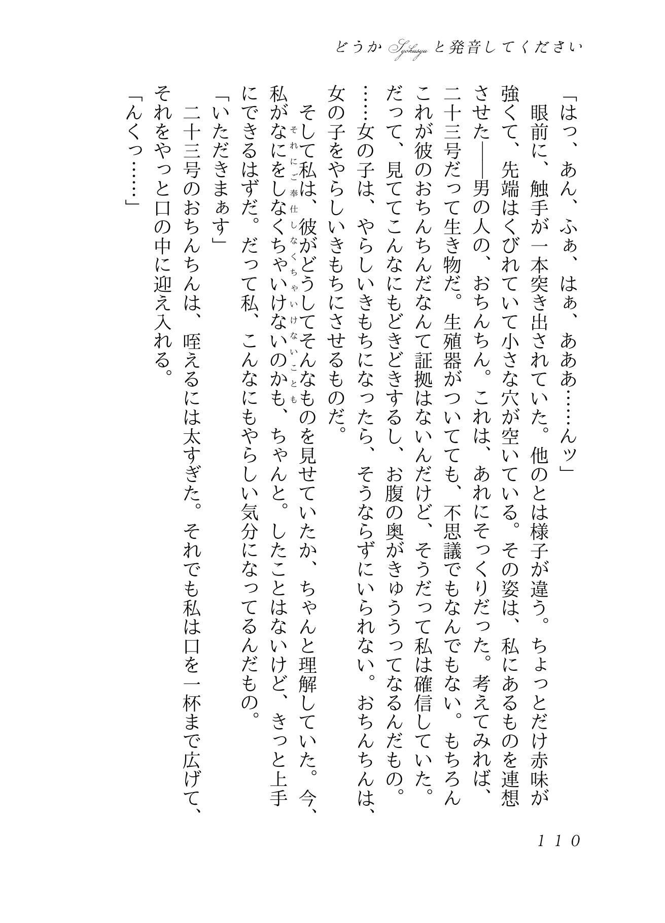 淫エクセルシス・エロ
