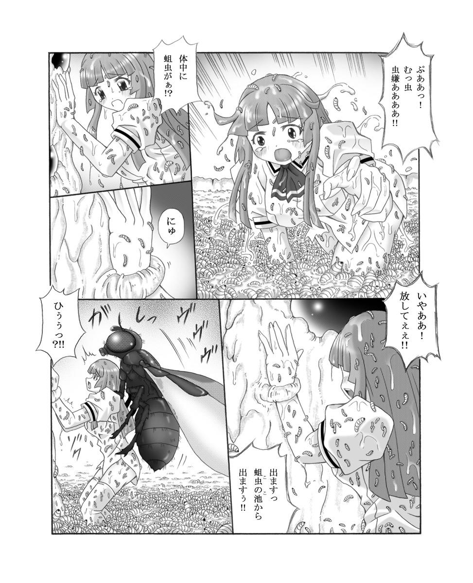 超蟲戯画 弐