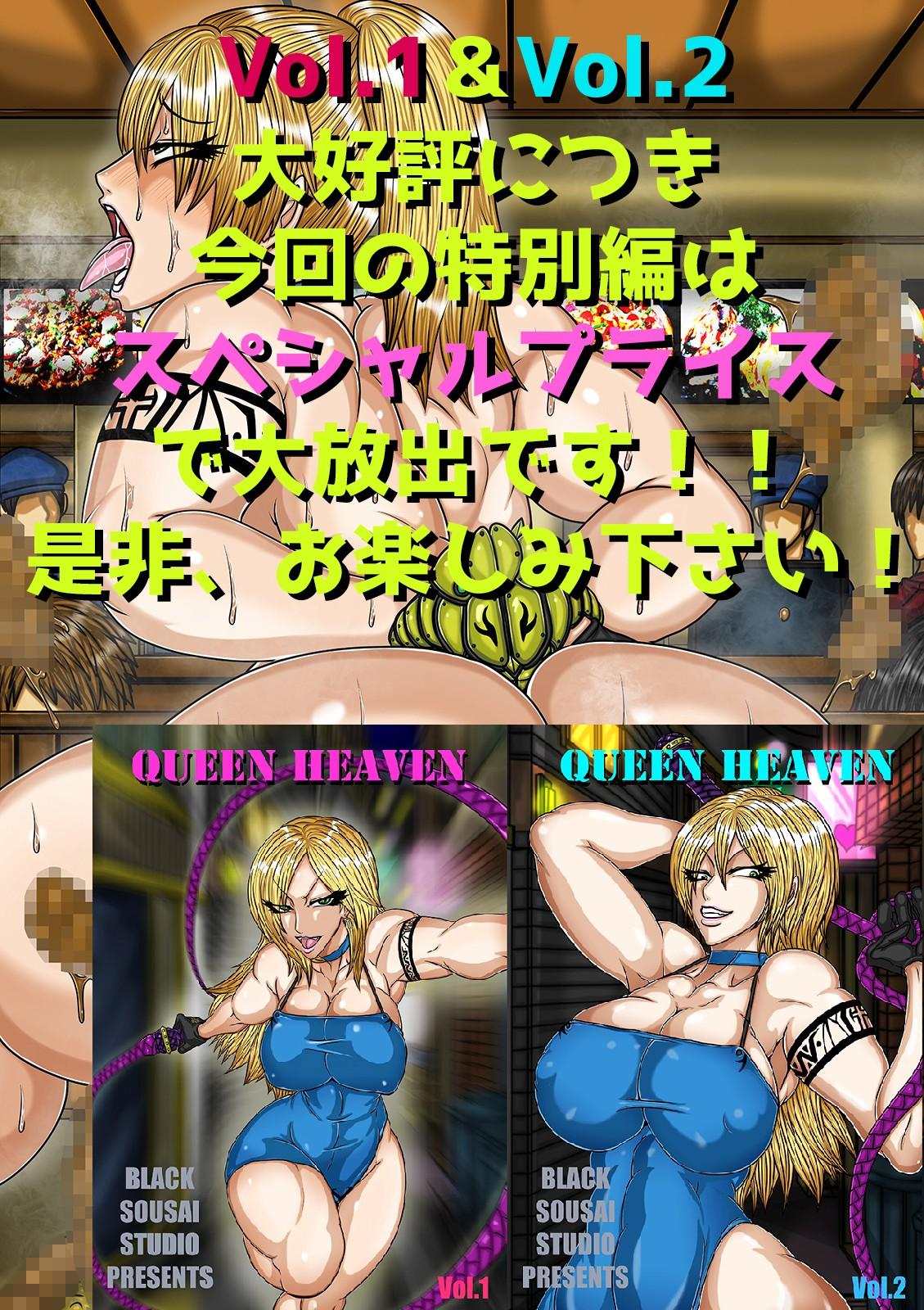 QUEEN HEAVEN Vol.2.5 クラーケン編