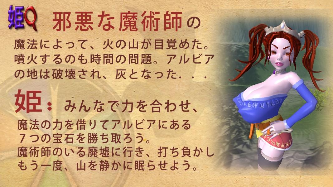 姫のクエスト