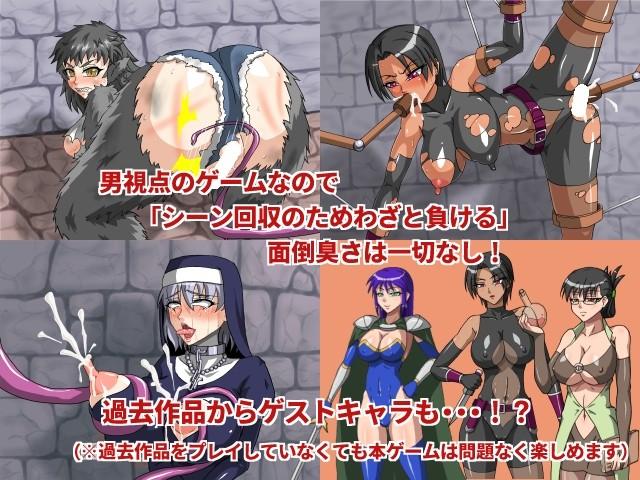 魔人物語II 〜猥獣のクエスト〜