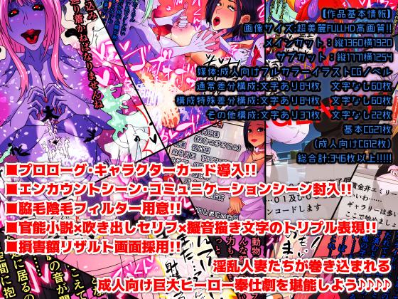 ★淫獣奉仕隊グラマーマンZ★[100点獲るまで巨大変身ヒーロー性奴隷♂♀]《〜巨女になって怪獣星人アヘアへ性接待大作戦〜》