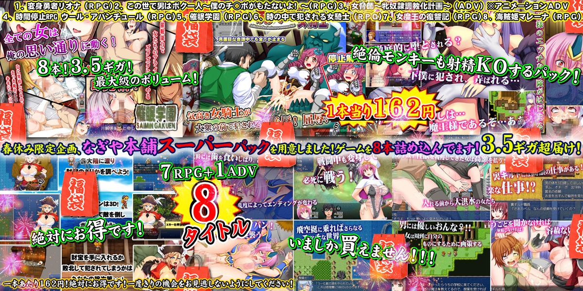 なぎや本舗スーパーパック〜春休み限定・8タイトル詰め込んでパックとしてお届けします!!〜
