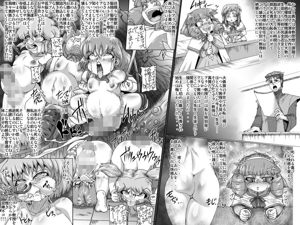 アビズマルレイブ 総集編 extraside