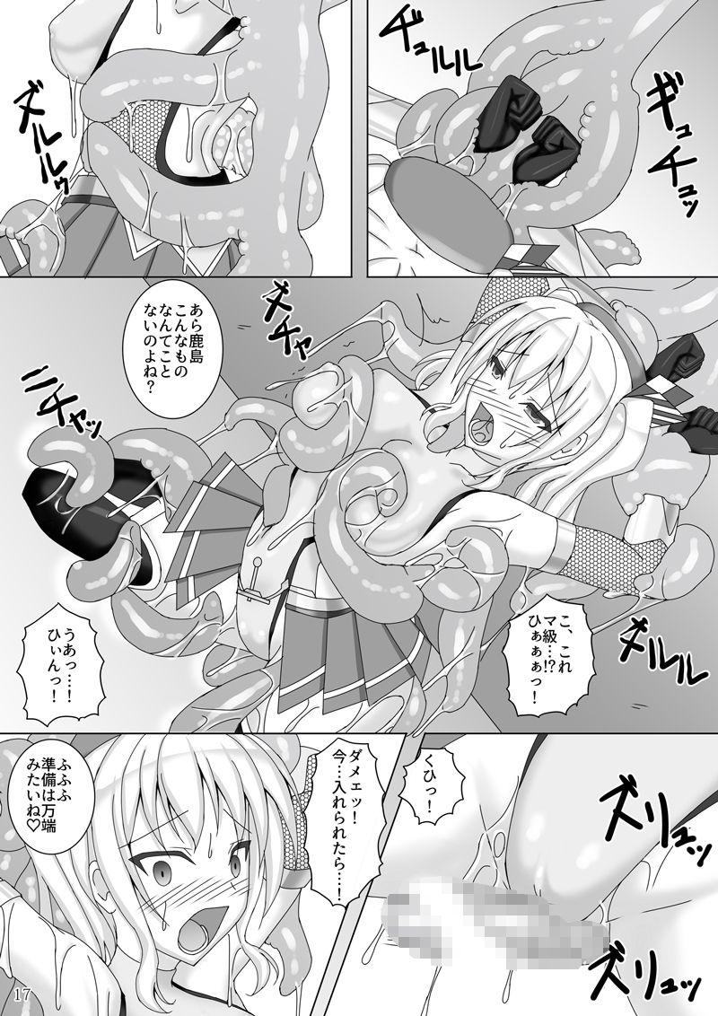 対魔艦カシマ〜強化対魔スーツ暴走編〜