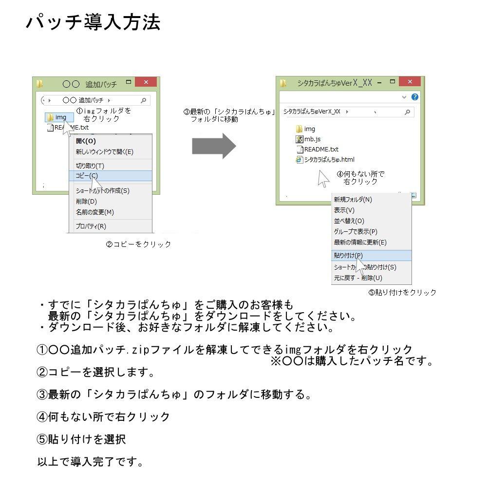 追加パッチSP37〜40パック