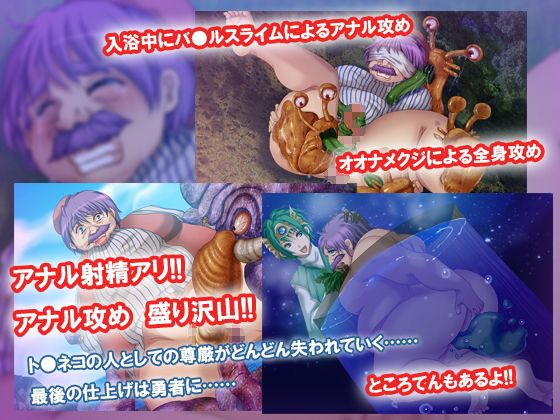 【PDF・jpg版】商人凌辱2 〜まさか魔物があんなことをするなんて……〜