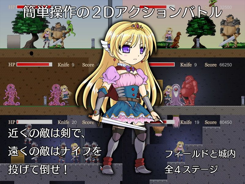 姫騎士アリエス 〜奇幻城の冒険〜
