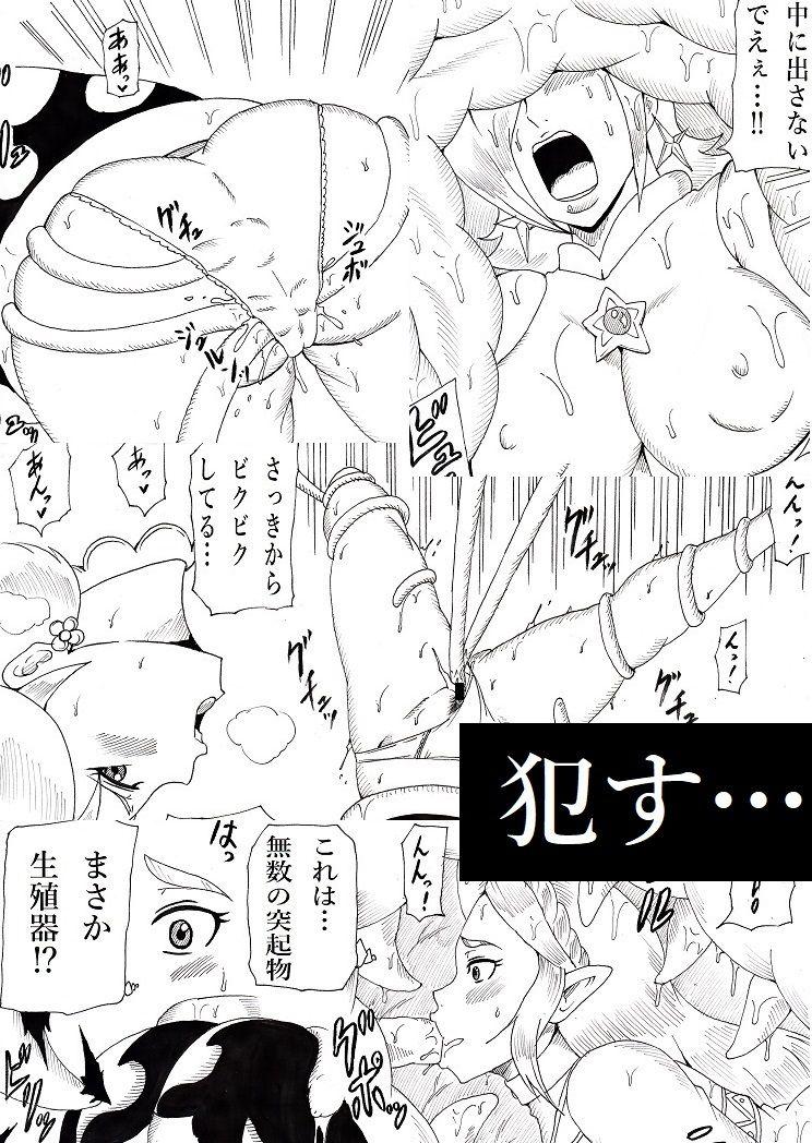 N図鑑〜丸呑み・触手姦編〜
