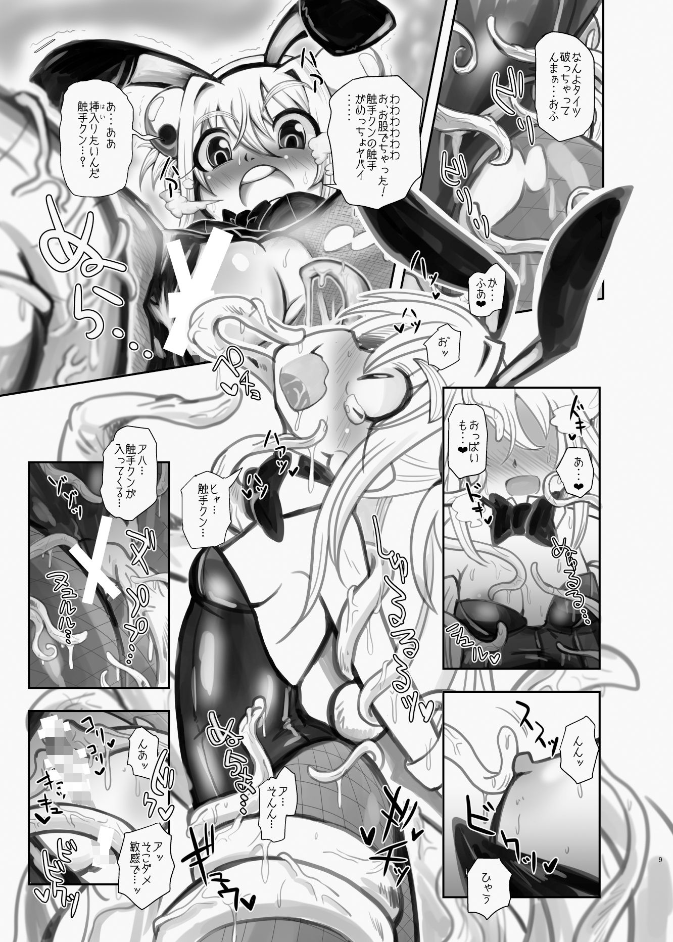 新・イズミちゃんオディティ! 触手の恋人、愛しのニューボーン。