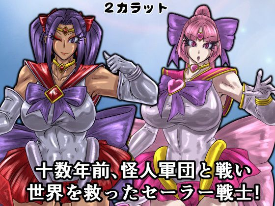セーラーダイヤ&ハート 魔堕蟲化計画 壱 -ダイヤ編-