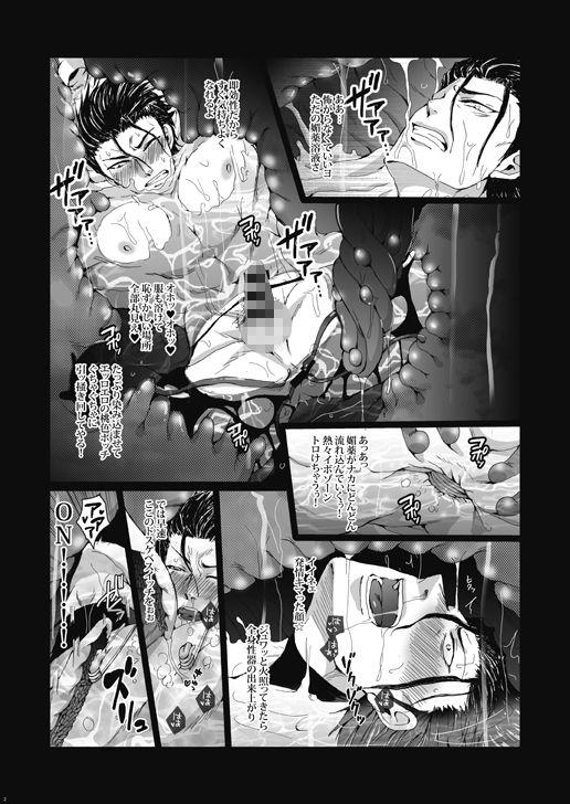 ドロネバ〜ガチムチ捜査官丸呑み拷問〜