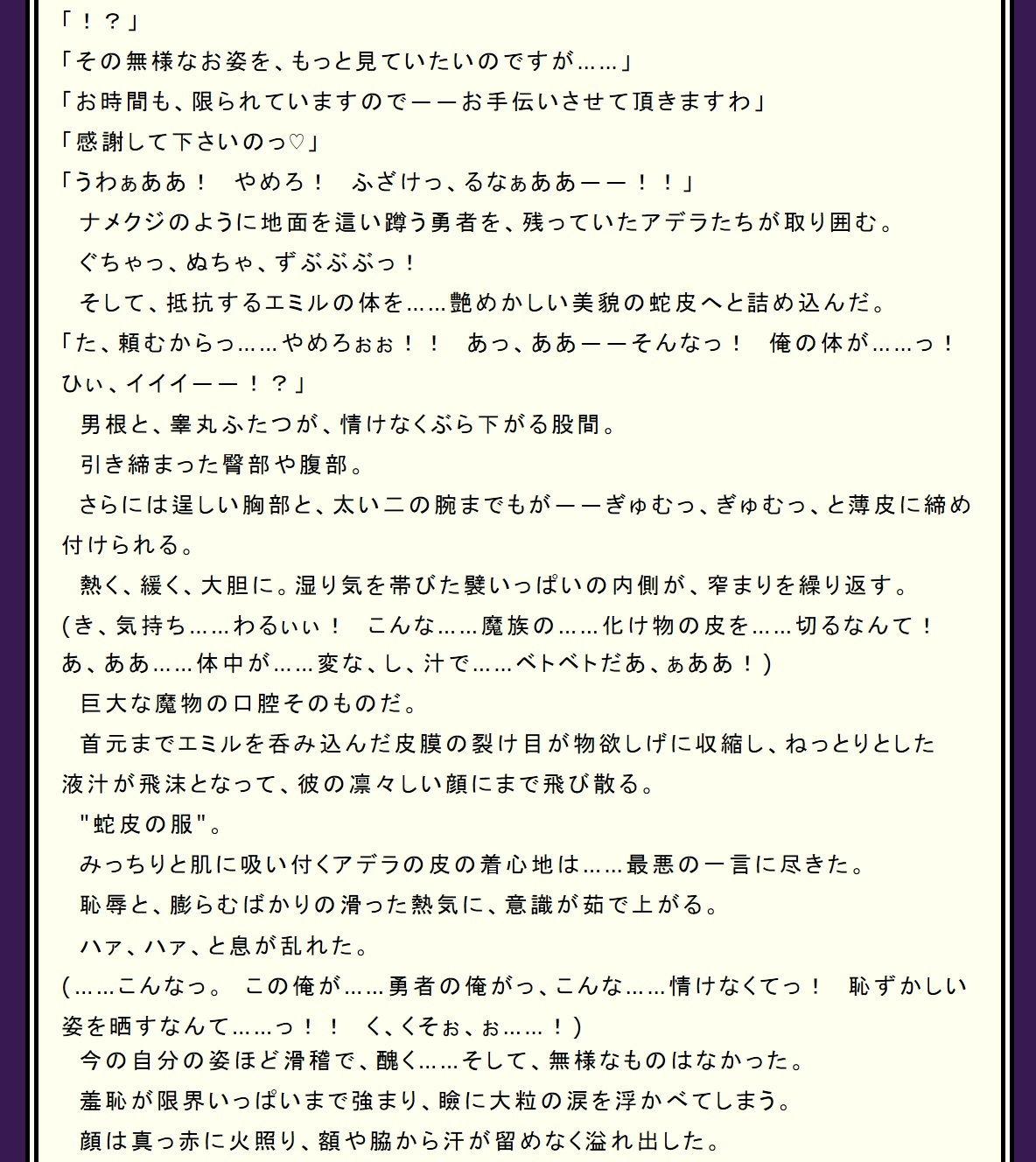 我ら魔王軍〜モン娘たちの強襲〜