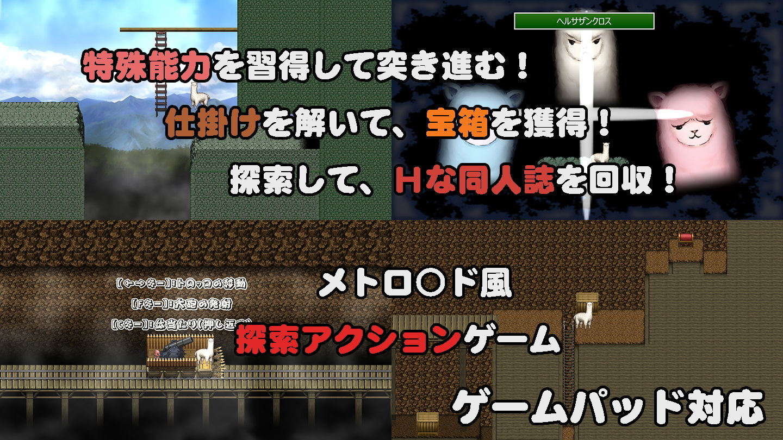 アルパカンの冒険HD 〜おっぱいPhantasia外伝〜