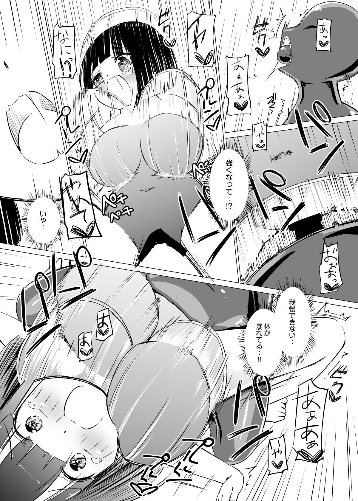 傀儡(下)