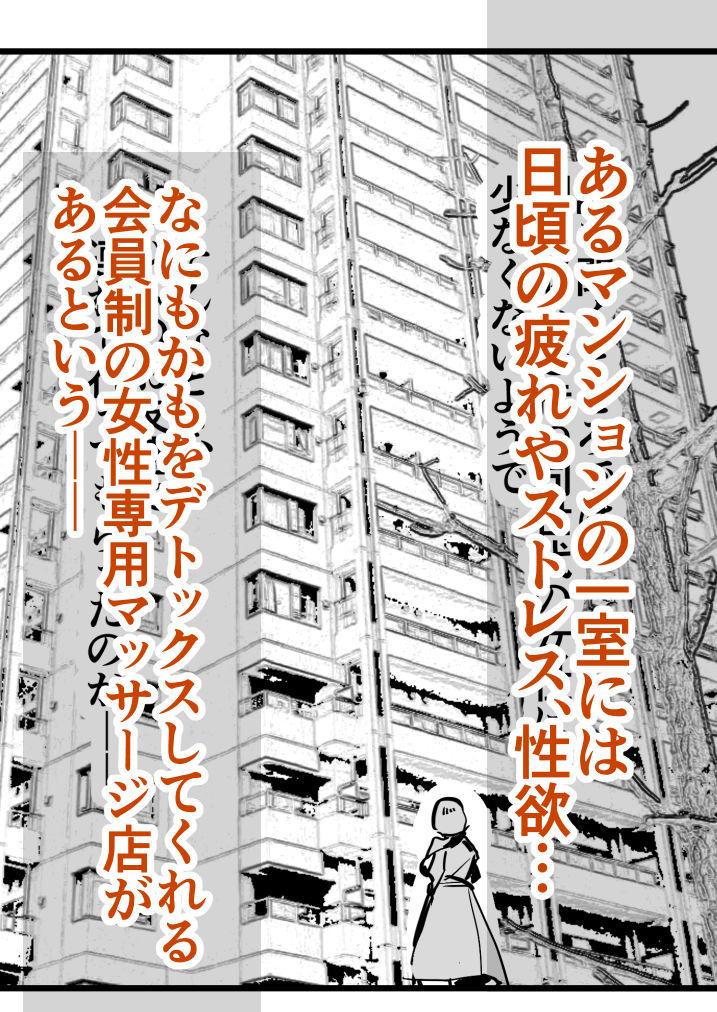 マダムに噂のふたなり化デトックス 〜ミニインキュバスのいるマッサージ店〜