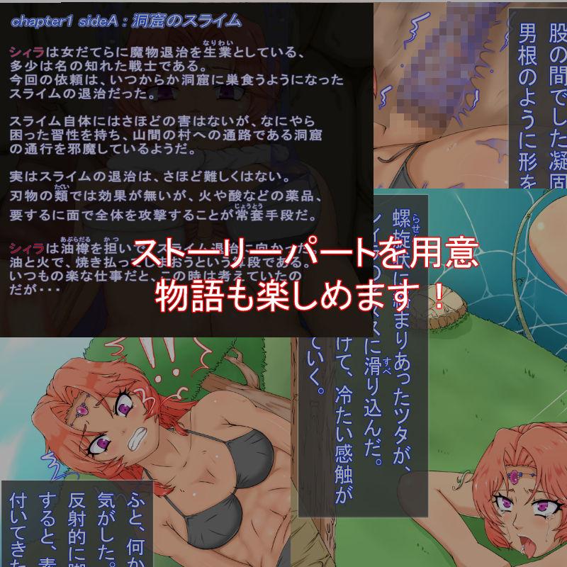 Tentacles 触手vs女戦士
