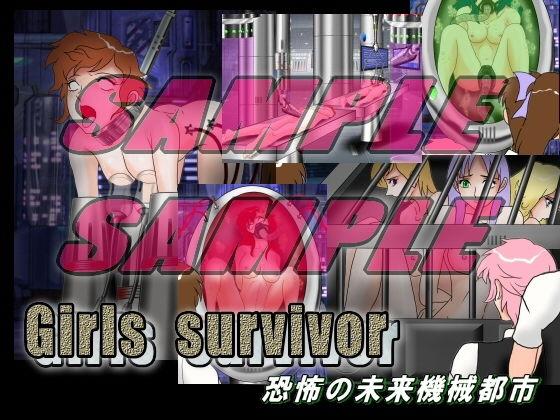 Girls survivor 恐怖の未来機械都市