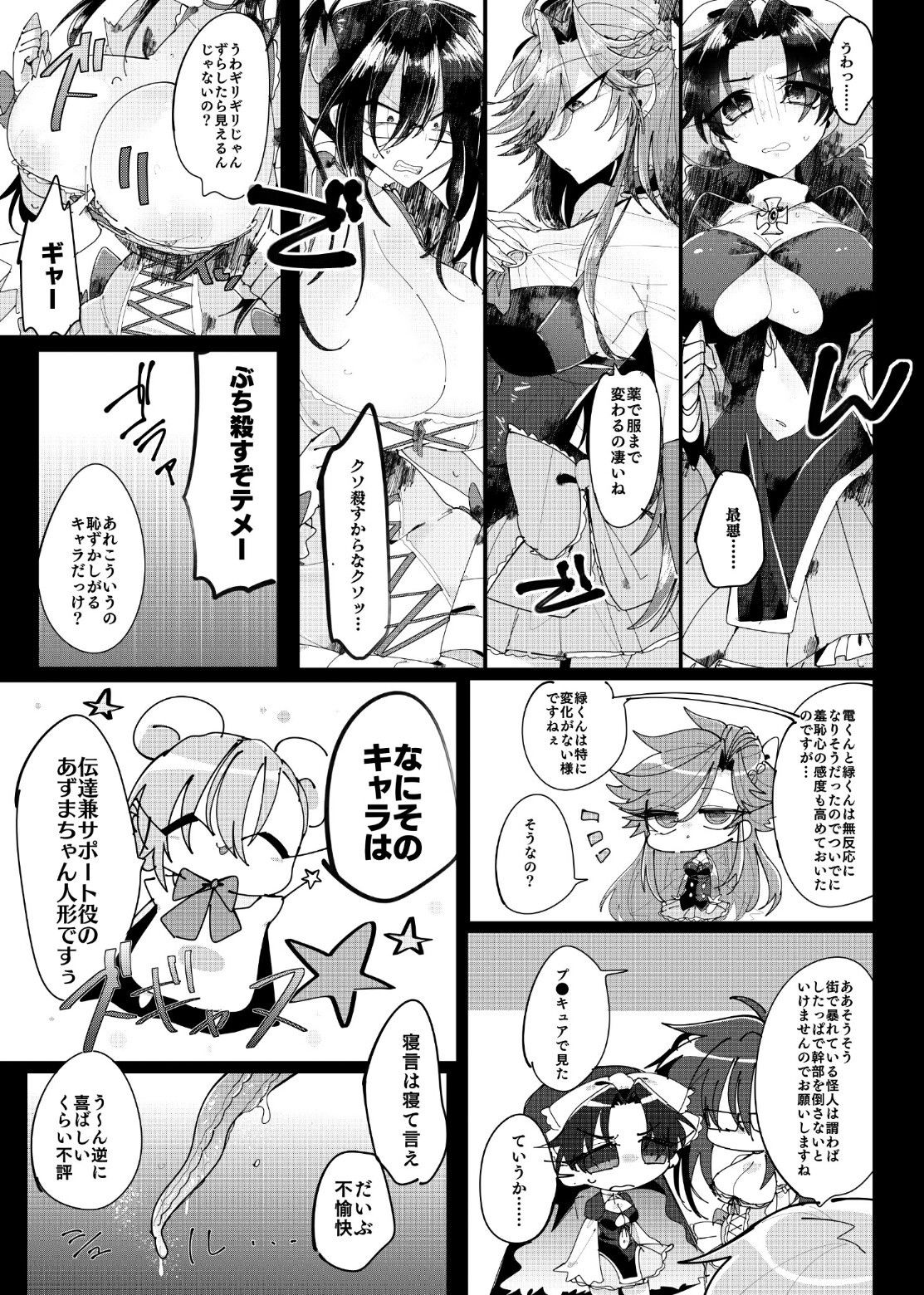 ふた妹×兄 〜魔法少女編〜