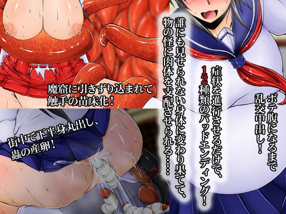 綾羅木の巫女〜寄生蟲に蝕まれ肉体改造の危機〜
