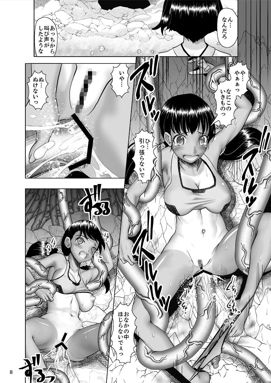 捕触行動 〜日焼けビーチバレー 苗床出産〜