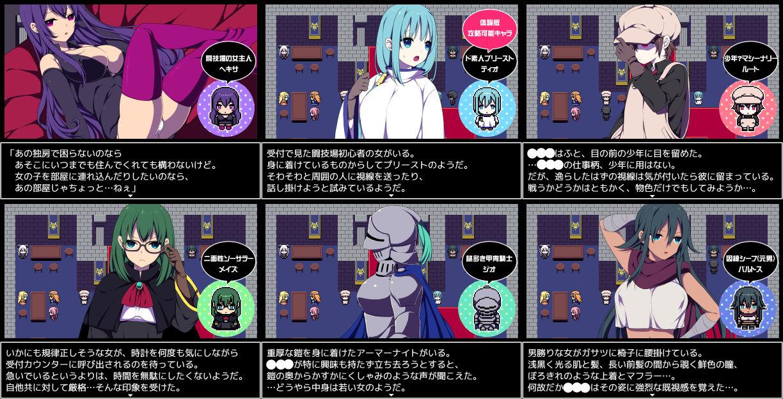 闘技場の引ん剥き職人RPG