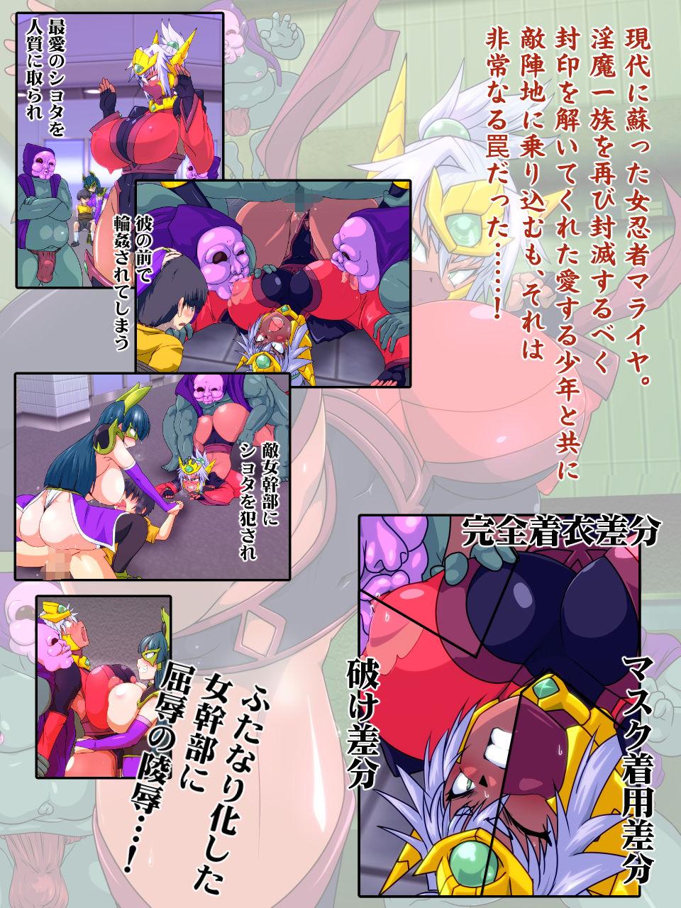 魔退忍者戦マライヤ