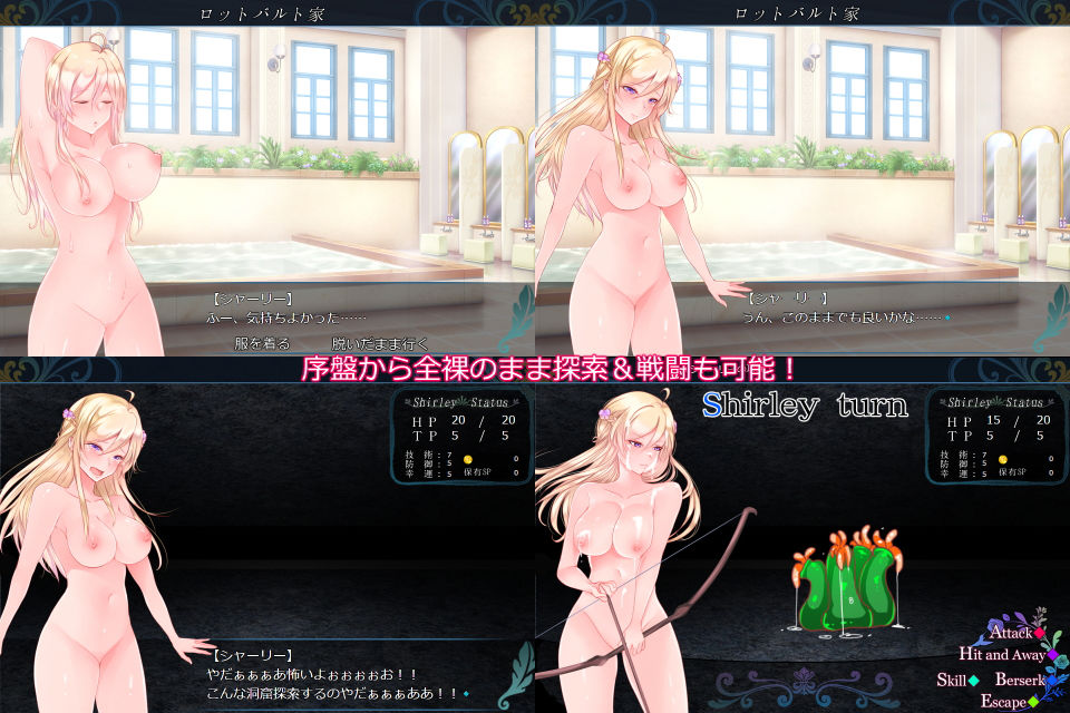 ◆触手ダンジョンRPG 〜ロッドバルトの試練〜