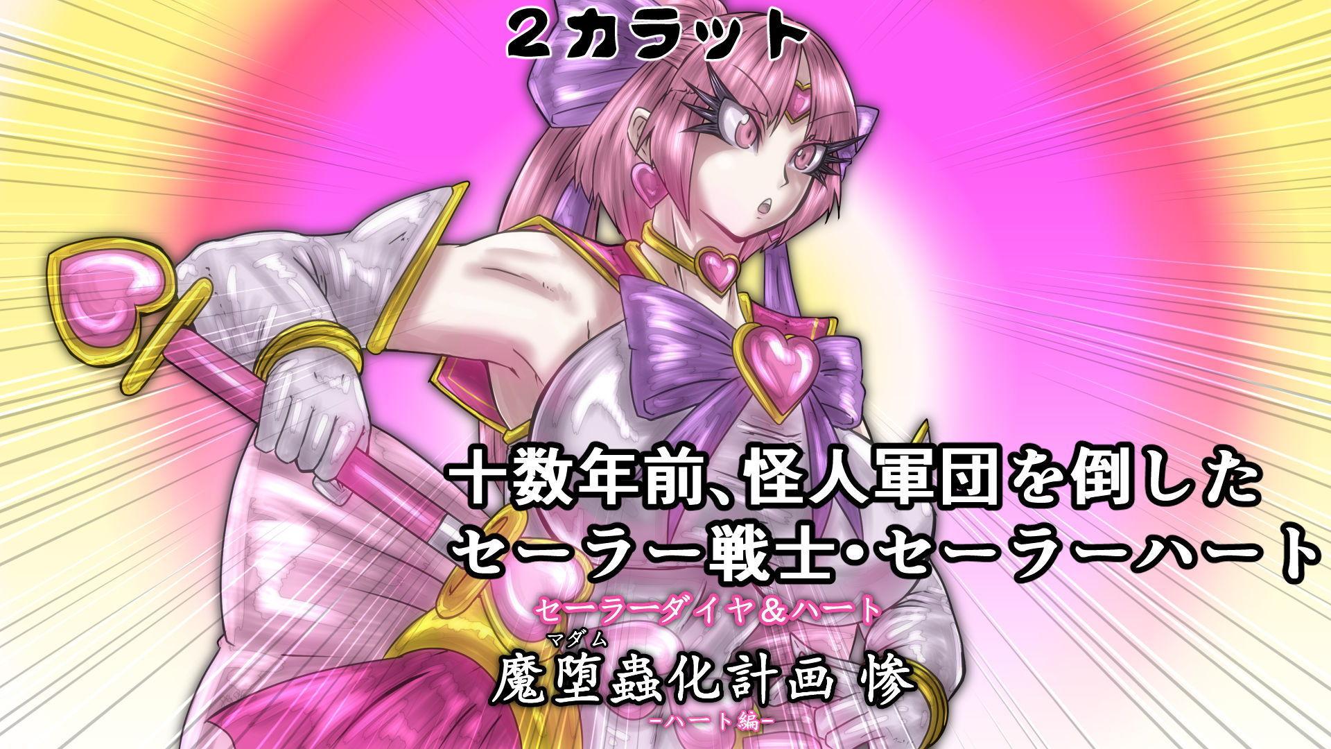 セーラーダイヤ&ハート 魔堕蟲化計画 惨 -ハート編-