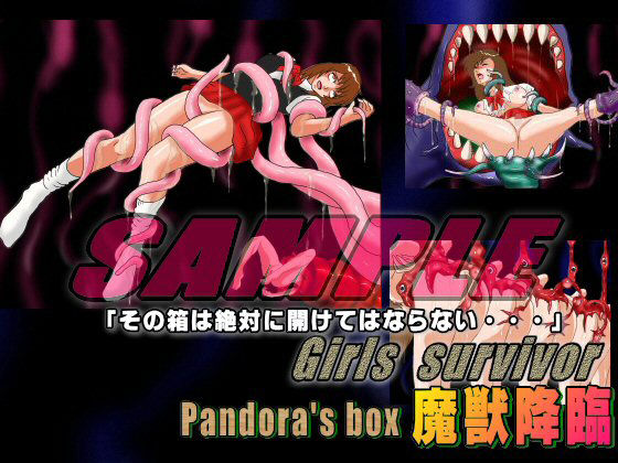 Girls survivor Pandora's box 魔獣降臨