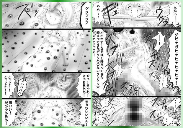 『不思議世界-Mystery World-ののな37』〜ののなの絞首膣締め淫姦獄、つばきの村因姦箱拘束蟲喰い淫獄刑〜