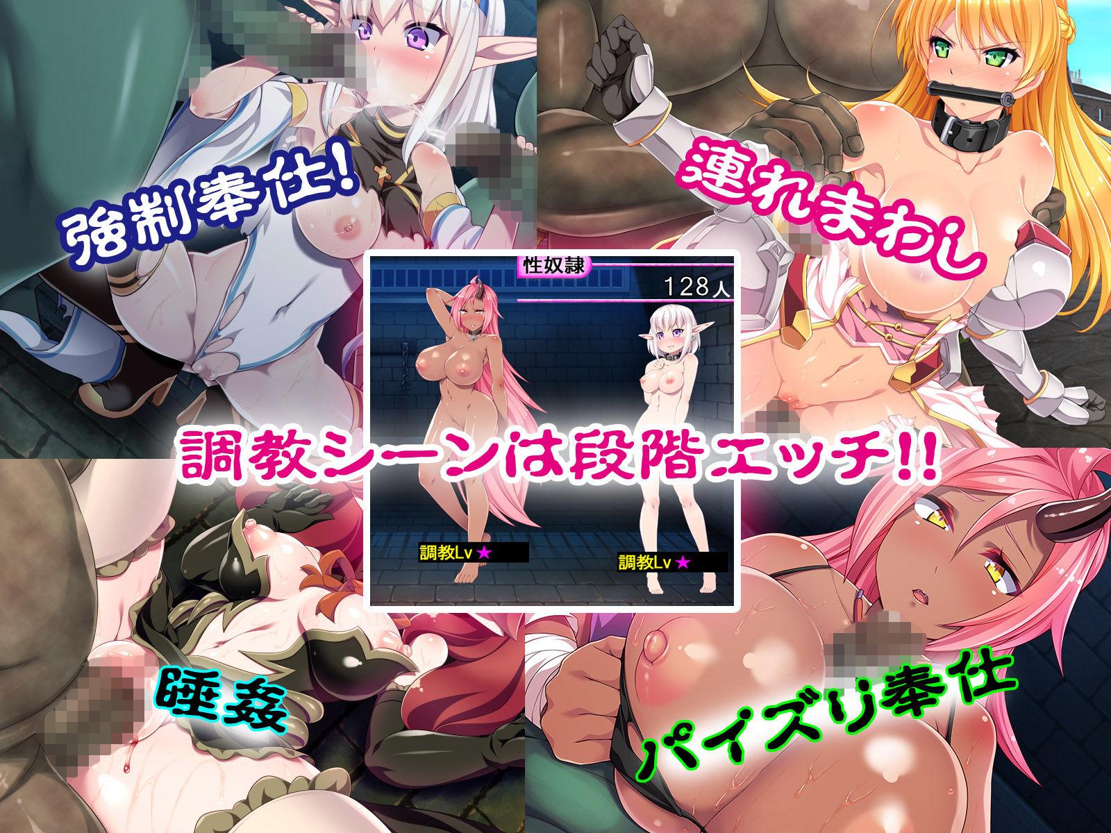 オークと美女奴隷〜堕とされた麗しき戦士たち〜