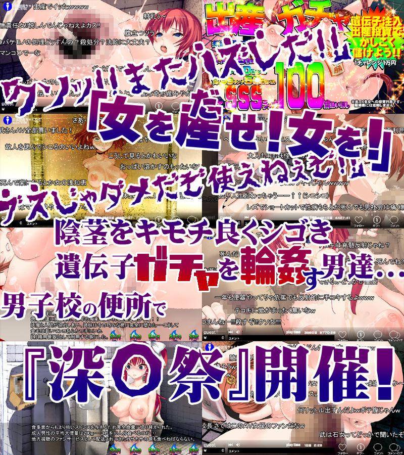淫妖怪談 男子校便所退魔録
