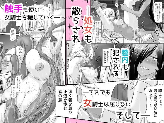 女騎士がフタナリ剣闘士にアレやコレやの凌辱をされる