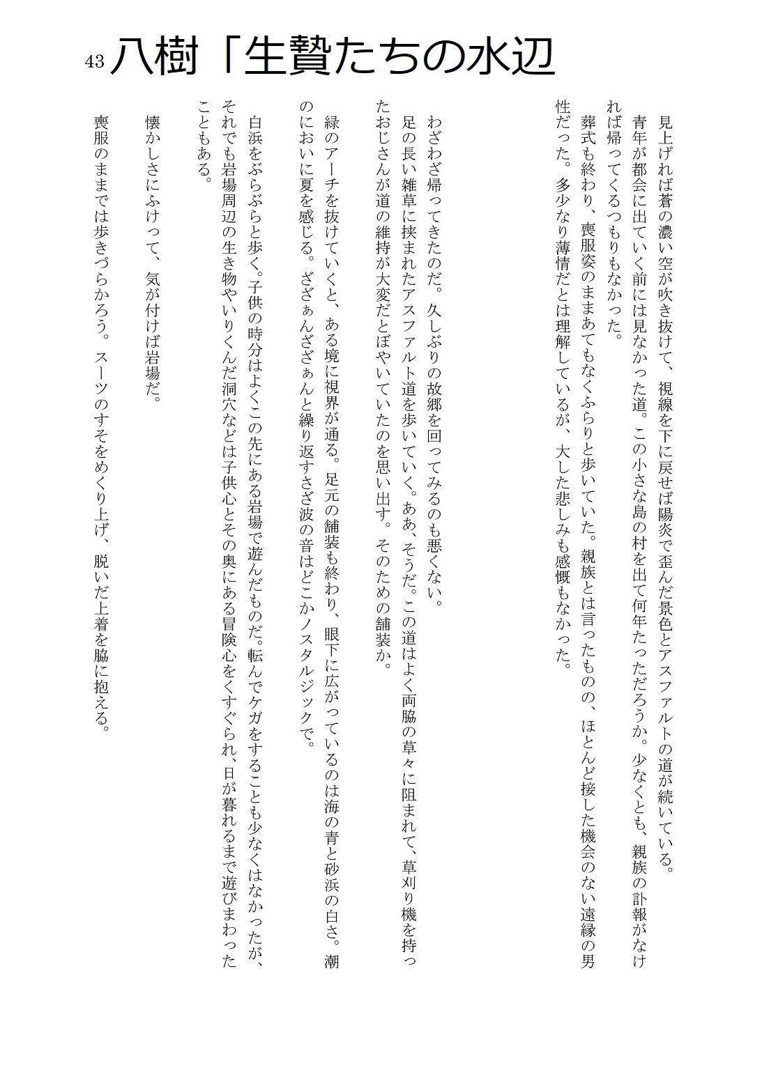 人外コレクション第11号「みず・うみ」