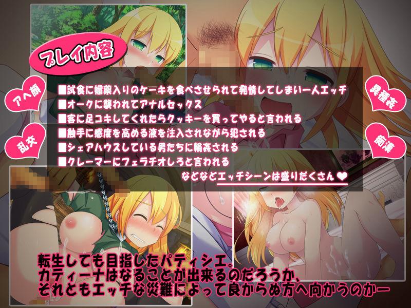 カティーナ・パティシエール〜異世界で菓子職人を目指す美少女〜