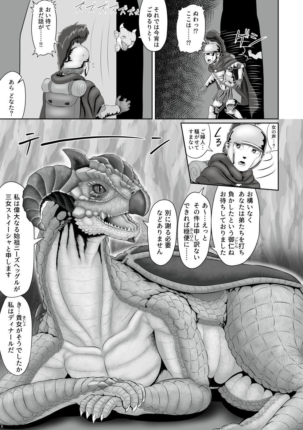 蛮王記〜龍神姫伝〜