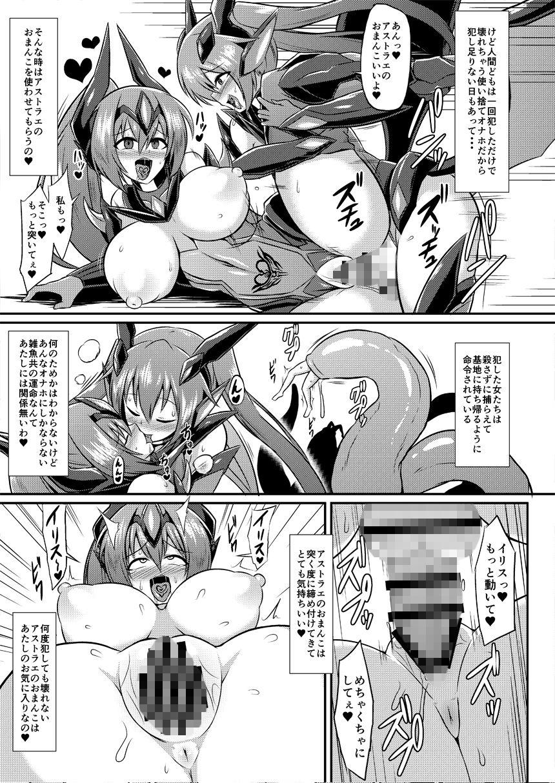 聖戦姫イリス3 〜淫靡なる終焉〜