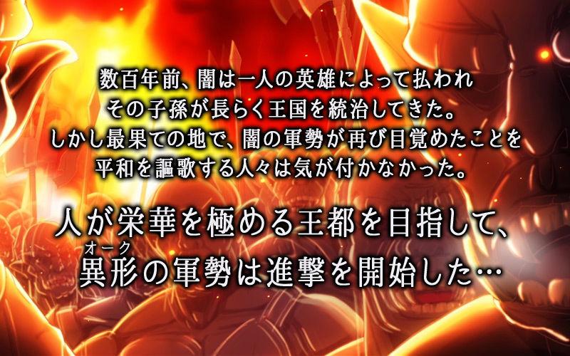 進撃のオーク DX(モーションコミック版)