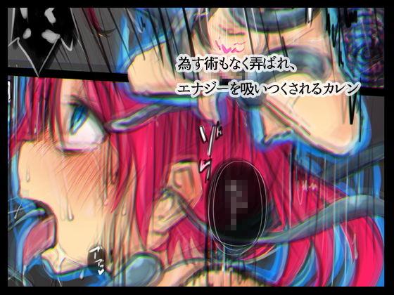 紅装戦姫プリズマカレンR-前編-