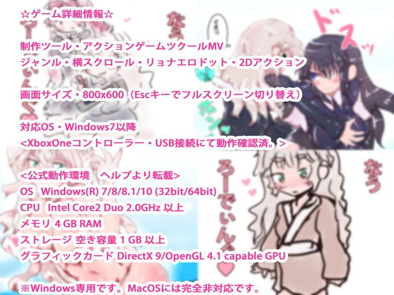【本格エロリョナ2Dアクション】星の淀ちゃん〜YODO:Chaos Star Children〜