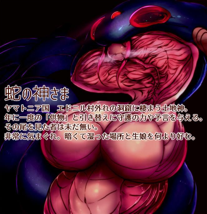 ふたなり変化奇譚 ヨミコとコヨリと蛇の神さま
